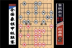 2016年全国象棋甲级联赛:赵鑫鑫先和金松