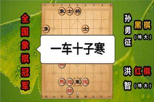 2001年全国象棋大师冠军赛:洪智先负孙勇征