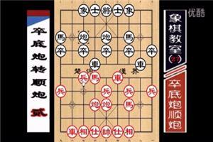 象棋开局系列教程仙人指路对卒底炮转顺炮03