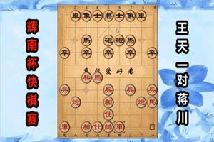2018年中国辉南龙湾杯全国象棋电视快棋赛:王天一先和蒋川