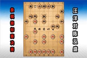 2018年全国象棋个人锦标赛:汪洋先胜陈泓盛