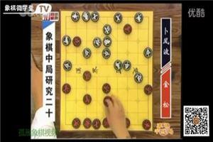 象棋中局研究:金松vs卜凤波
