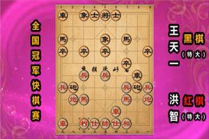 2019年全国象棋冠军电视快棋赛:洪智先和王天一