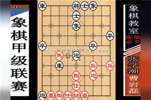 2018年全国象棋甲级联赛:曹岩磊先胜张学潮