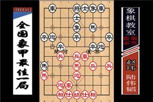 2014年全国象棋甲级联赛:陆伟韬先胜赵玮
