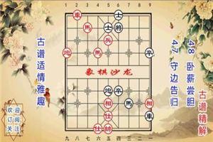 象棋古谱赏析《适情雅趣》第47-48局:守边告归、卧薪尝胆