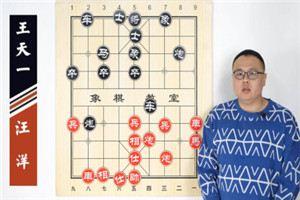 2020年鹏城杯全国象棋排位赛:汪洋先负王天一