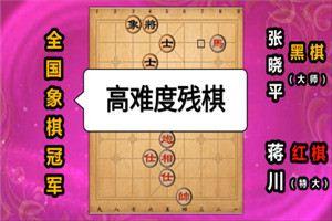 2007年全国象棋甲级联赛:蒋川先胜张晓平