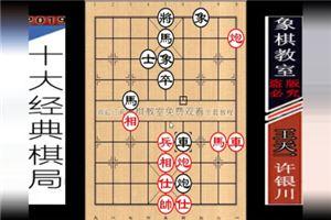 2010年全国象棋甲级联赛:许银川先胜王天一