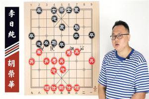 1984年全国象棋团体赛:胡荣华先负李日纯