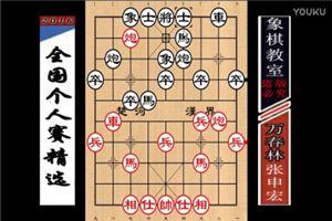 2016年全国象棋个人赛:张申宏先负万春林