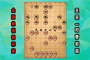2018年全国象棋个人锦标赛:王天一先和曹岩磊