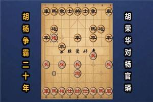 1964年全国象棋个人赛:胡荣华先胜杨官璘