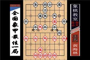 2013年全国象棋甲级联赛:黄海林先负王天一