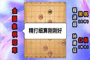 2012年象棋精英邀请赛:孙勇征先胜程进超