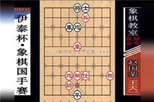 2018年伊泰杯象棋国手赛:王天一先胜赵国荣