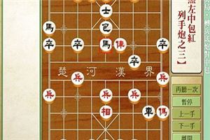 象棋开局系列教程仙人指路对兵局转兵底炮对中炮08