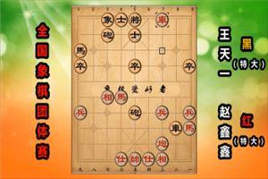 2019年全国象棋团体赛:赵鑫鑫先负王天一