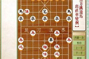 象棋开局系列教程仙人指路对卒底炮红飞右相06
