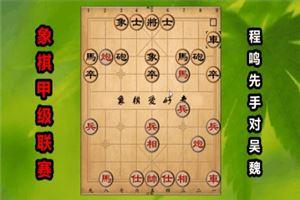 2017年全国象棋甲级联赛:程鸣先胜吴魏