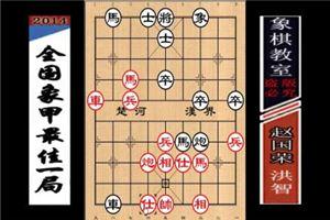 2014年全国象棋甲级联赛:洪智先负赵国荣
