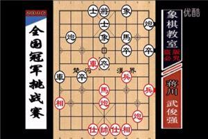 2016年飞神杯全国象棋冠军挑战赛:武俊强先胜蒋川