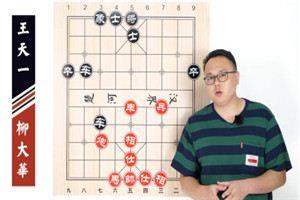 2011年全国象棋甲级联赛:柳大华先胜王天一