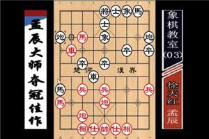 2016年财神杯象棋快棋赛:孟辰先胜徐天红