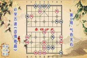 象棋古谱赏析《适情雅趣》第1局:气吞关右
