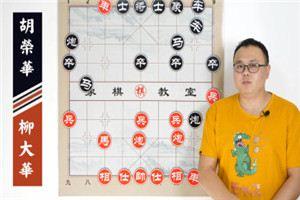 2007年中国象棋南北特级大师对抗赛:柳大华先胜胡荣华