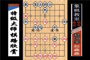 2008年电视象棋快棋赛:赵鑫鑫先胜赵国荣