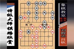1984年全国象棋个人赛:吕钦先胜刘殿中