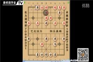 象棋开局系列教程小列手炮01