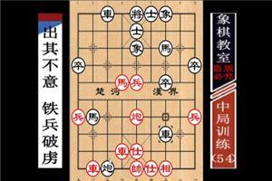 """""""职业棋手""""中局训练:出其不意、铁兵破虏(54)"""