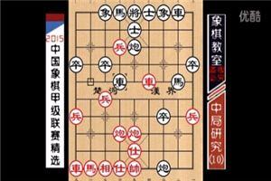 2015象棋甲级中局精选:以攻为守、唯快不破(10)