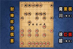 2020年财神杯象棋快棋赛:徐超先负蒋川
