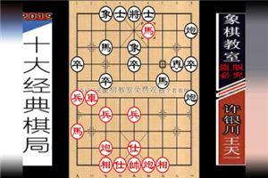 2010年伊泰杯全国象棋精英赛:王天一先负许银川