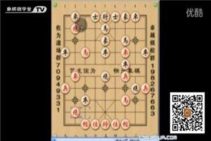 象棋开局系列教程中炮过河车对屏风马炮二进一02