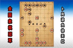 2007年全国象棋甲级联赛:卜凤波先负徐天红