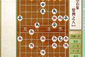 象棋开局系列教程仙人指路对兵局转兵底炮对飞象08