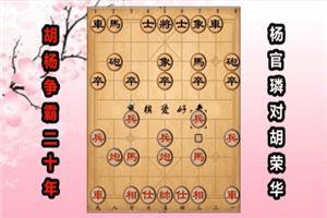1978年全国象棋个人赛:杨官璘先胜胡荣华