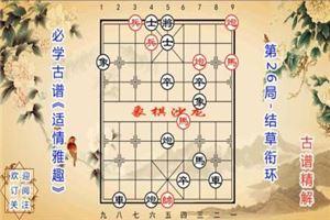 象棋古谱赏析《适情雅趣》第26局:结草衔环