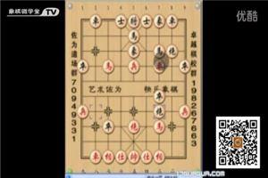 象棋开局系列教程中炮过河车对屏风马炮二进一03