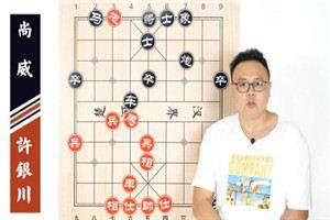 1998年全国象棋团体赛:许银川先胜尚威