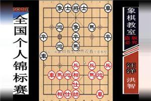 2018年全国象棋个人锦标赛:洪智先负汪洋