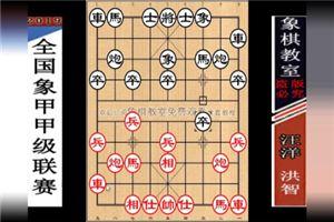 2019年象棋甲级联赛:洪智先胜汪洋