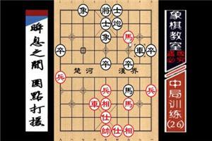 """""""职业棋手""""中局训练:瞬息万变、围点打援(26)"""