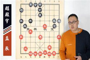 2020年全国象棋甲级联赛:孟辰先胜赵殿宇