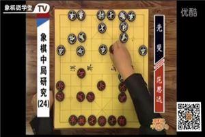 象棋中局研究(24)范思遠vs黨斐