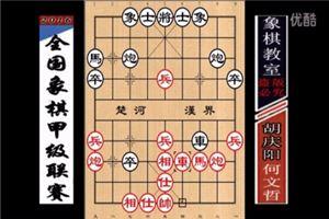 2016年全国象棋甲级联赛:何文哲先负胡庆阳